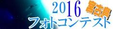 宮古島フォトコンテスト2016