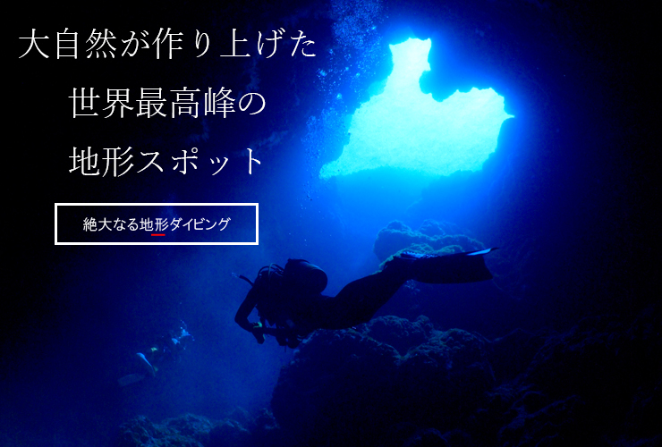 ダイビングポイントマップ