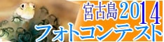 宮古島フォトコンテスト2014
