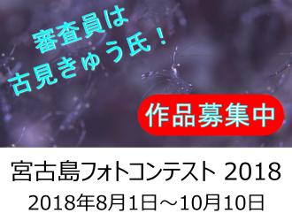 宮古島フォトコンテスト2018