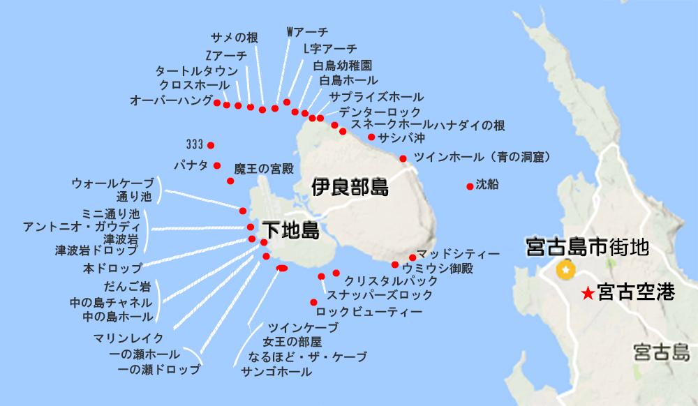 伊良部島下地島周辺のダイビングポイントマップ