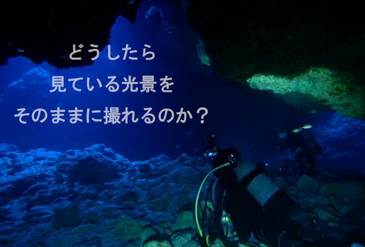 宮古島のダイビングシーンを綺麗に撮るコツ